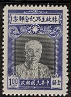 WSA-Imperial_and_ROC-Postage-1945-46.jpg-crop-141x192at67-1057.jpg