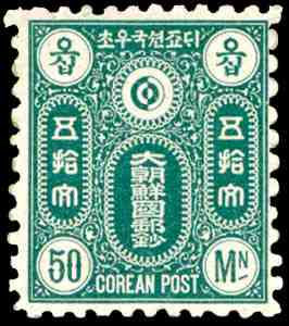 Korea_1884_stamp_-_50_mun_%28unissued%29.jpg