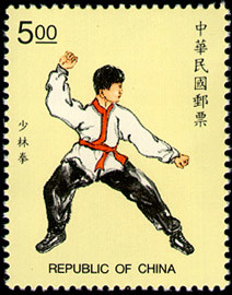 Colnect-1799-066-Martial-Arts.jpg