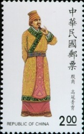 Colnect-1794-166-Traditional-Costume.jpg