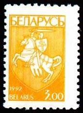 Colnect-3090-590-Coat-of-Arms-of-Republic-Belarus.jpg