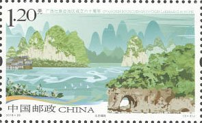Colnect-5282-047-60th-Anniversary-of-Guangxi-Zhuang-Autonomous-Region.jpg