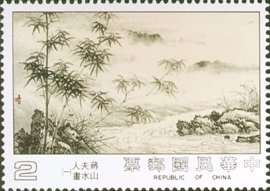 Colnect-1794-089-Madame-Chiang-Kai-Shek-s-Landscape-Painting.jpg