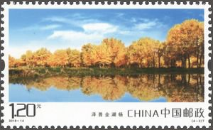 Colnect-5008-881-Jinhu-Yang-National-Forest-Park.jpg