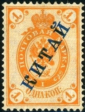 Colnect-4911-307-Regular-Issue-of-1894-1904-surcharged-KNTAN.jpg