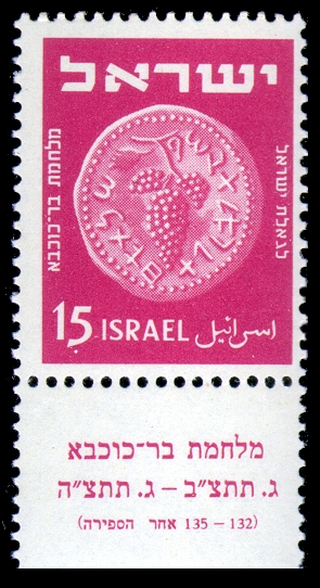 Stamp_of_Israel_-_Coins_1950_-_15mil.jpg