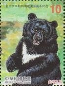 Colnect-4698-393-Formosan-Black-Bear.jpg