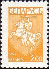 Colnect-711-067-Coat-of-Arms-of-Republic-Belarus.jpg