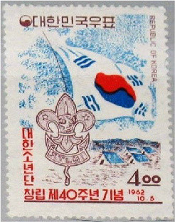 Colnect-2714-793-40th-Anniversary-of-Korean-Boy-Scouts.jpg