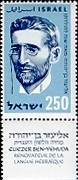Colnect-440-695-100-th-anniversary-of-Eliezer-Ben-Yehuda-birth.jpg