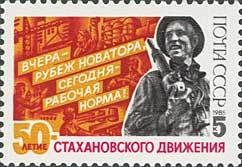 Colnect-195-318-50th-Anniversary-of-Stakhanov-Movement.jpg