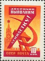 Colnect-478-590-Seven-Year-Plan-Spasski-Tower-hammer-and-sickle.jpg