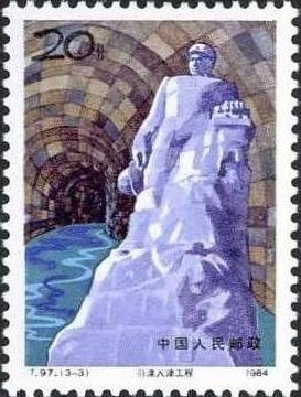 Colnect-795-898-Statue-in-Tunnel.jpg