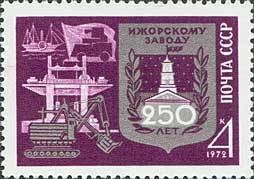 Colnect-194-412-250th-Anniversary-of-Izhora-Factory.jpg