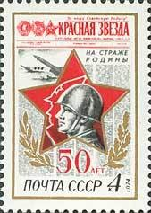Colnect-194-522-50th-Anniversary-of--quot-Krasnaya-Zvezda-quot-.jpg