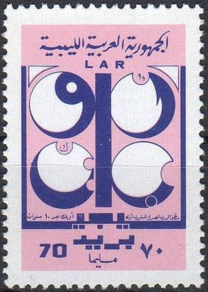 Colnect-2134-467-10th-Anniv-Of-OPEC.jpg