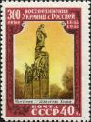 Stamp_of_USSR1954CPA1755.jpg