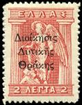Stamp_Thrace_Greek_occ_1920_2l_ovpt.jpg