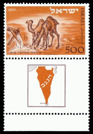 Stamp_of_Israel_-_Negev.jpg