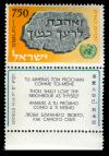Human_Rights_stamp_of_Israel.jpg