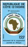 Colnect-2731-018-Pan-African-Union-10th-anniversary.jpg