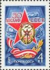 Colnect-194-742-50th-Anniversary-of-Soviet-Forces-Society.jpg