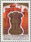 Colnect-194-797-30th-Anniversary-of-Independence-of-India.jpg