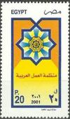 Colnect-2063-304-36th-Anniversary---Arab-Labor-Organization.jpg
