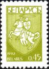 Colnect-2506-850-Coat-of-Arms-of-Republic-Belarus.jpg
