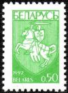 Colnect-2506-851-Coat-of-Arms-of-Republic-Belarus.jpg