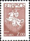 Colnect-2506-859-Coat-of-Arms-of-Republic-Belarus.jpg