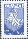 Colnect-2511-430-Coat-of-Arms-of-Republic-Belarus.jpg