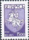 Colnect-2511-431-Coat-of-Arms-of-Republic-Belarus.jpg