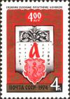 Colnect-6325-778-400th-Anniversary-of-First-Russian-ABC-Book.jpg
