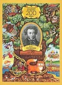 Colnect-196-825-Birth-Bicentenary-of-ASPushkin.jpg
