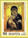 Colnect-2538-633-Our-Lady-Vladimirskaya-icon-12th-century.jpg