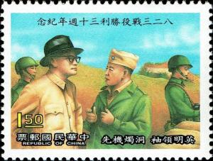 Colnect-4900-527-Chiang-Kai-shek-with-a-Commanding-officer.jpg