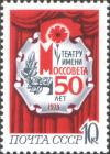 Colnect-6320-728-50th-Anniversary-of-Moscow-Theatres.jpg