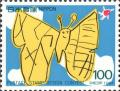 Colnect-2664-444-Stamp-Design-Contest-Butterfly.jpg