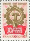 Colnect-194-407-15th-Soviet-Trade-Unions-Congress.jpg