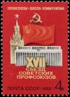 Colnect-4839-177-17th-Soviet-Trade-Unions-Congress.jpg