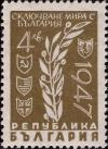 Colnect-2122-054-TREATY-OF-PEACE-WITH-BULGARIASprig-of-Laurel.jpg