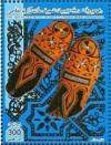 Colnect-5465-692-Handicrafts---Embroidered-Shoes.jpg