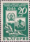 Colnect-2074-035-Arms-of-Russia-and-Bulgaria.jpg