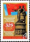 Colnect-3996-517-325th-Anniversary-of-Reunion-of-Russia-and-the-Ukraine.jpg