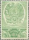 Colnect-711-484-Arms-of-Kirgizian-republic.jpg