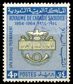 Colnect-3190-162-Emblem-of-the-Arab-Postal-Union.jpg