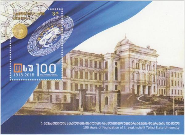 Colnect-5445-638-Centenary-of-Tbilisi-State-University.jpg