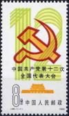 Colnect-3928-189-12th-National-Congress-of-China--s-Communist-Party.jpg