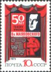 Colnect-6320-727-50-years-of-Theatre-named-after-Mayakovsky.jpg